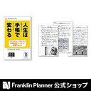 【コンパクトサイズ(バイブルサイズ)】「人生は手帳で変わる」フランクリン・プランナー3週間実践ワークブック 演習フォーム