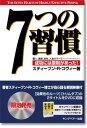 フランクリン・プランナーのオススメ書籍【限定発売】『7つの習慣 成功には原則があった!』 スティーブン・R・コヴィー 解説DVD付