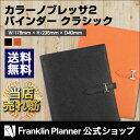 フランクリンプランナー 手帳 システム手帳 A5 バインダー カラーノブレッサ2 クラシックサイズ(A5変形サイズ) 7穴 バインダー レディ…