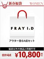 FRAY I.D [2017新春福袋] FRAY I.D / 1月1日から順次お届け フレイ アイディー【送料無料】