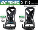 3大予約特典付☆2015-2016モデル 早期予約特典 送料無料 【YONEX ヨネックス】 2015-2016 XTR スノーボードビンディングミッドフレックス <XTR> 9月下旬~11月上旬入荷予定