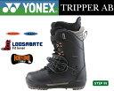 予約商品 YONEX ヨネックス TRIPPER AB トリッパーエービー ユニセックスモデル 16-17 スノーボード ブーツ ステップインブーツ ※10~11月発送予定