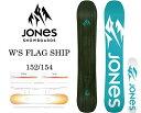 16-17 あす楽☆JONES ジョーンズ WOMENS FLAGSHIP ウィメンズ フラッグシップ スノーボード板 レディースモデル レディースパウダーボード2016-2017