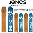 ジョーンズ ホバークラフト ジャパンリミテッドJONES HOVERCRAFT JP SNOWBOARD スノーボード 板 2018-2019