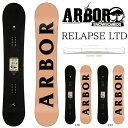 アーバー リラプス リミッテッド ARBOR RELAPSE LTD SNOWBOARD スノーボード 板 2018-2019