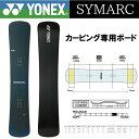 ヨネックス シマーク YONEX SYMARC スノーボード 板 2018-2019 カービングボード フリーライドボード