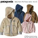 パタゴニア PATAGONIA キッズ ベビー フリース ジャケット 61145<Baby Retro Pile Jacket ベビー レトロ パイル ジャケット> 2018FW※取り寄せ品