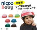 安心の日本製 ベビー キッズヘルメットブランド NICCO ...