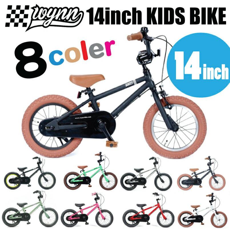 期間限定!スマホエントリーで店内全品ポイント10倍!☆あす楽☆クリスマスプレゼントに!!STRIDERからのステップアップに【WYNN BIKE ウィンバイク】全6色<Wynn 14inch Kids Bike>子供用キッズ14インチ自転車BMX