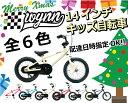 ☆あす楽☆クリスマスプレゼントに!!STRIDERからのステップアップに【WYNN BIKE ウィンバイク】全6色子供用キッズ14インチ自転車BMX 楽天カード分割02P03Dec16