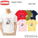 CHUMS チャムス メンズ Tシャツ CH01-1501< Snack T-Shirt スナックTシャツ>※取り寄せ品