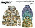 ☆国内正規品☆2016春夏モデル【PATAGONIA パタゴニア】64231<Kids' Baggies Jacket キッズ・バギーズ・ジャケット>※取り寄せ品