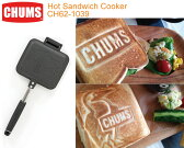 ラッピング無料【CHUMS チャムス】CH62-1039<Hot Sandwich Cooker ホットサンドウィッチクッカー>キャンプやピクニックなどのお供に♪※取り寄せ品 楽天カード分割02P03Dec16
