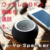 Bluetooth対応 ポータブルスピーカー BeYo (ビーヨ)/ジャパンプレミアムカラー / スピーカー 小型 携帯 ハンズフリー ワイヤレス ウーファー搭載 丸型 かわいい お洒落 /ブラック ホワイト ゴールド シルバー あす楽