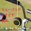 Bluetooth対応 ポータブルスピーカー BeYo (ビーヨ)/オリジナルカラー / スピーカー 小型 携帯 ハンズフリー ワイヤレス ウーファー搭載 丸型 かわいい お洒落 軽い / インテリア雑貨 フレッヒダックス / ブラック パープル ピンク イエロー あす楽