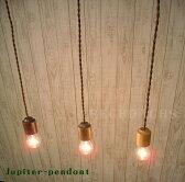 シンプル ナチュラル ウッドペンダントライト ジュピターペンダント Jupiter-Pendant / AW-0416 AW-0416Z / ツイストコード 木製 ランプ ダークオーク ライトオーク ビーチ / キッチン 玄関 カウンター ダイニング インテリア 照明 フレッヒダックス
