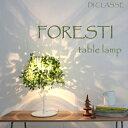 光と影を楽しむ 木漏れ日 テーブル ライト / フォレスティ...