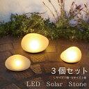 【3個セット】お庭でも使える置き型LEDのソーラーライト ソーラーストーン Lサイズ Sサイズ 自然の光で充電 電池不要 フロストガラスでできたコロンと石のような形のLEDライト ディクラッセ