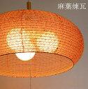 白熱電球セット付♪ 彩光デザイン はんなり 和風 ペンダントライト LED対応 3灯 電球付 麻葉煉