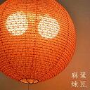 【送料無料】彩光デザイン 和風 ペンダントライト / SP2-1015 / 丸型 模様入り 美しい 透け感 美濃 和紙 照明 / 2灯 200ワット LED対応...