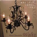 シックなブラックシャンデリア【ワルツ】/漆黒のアーム飾りが美しいシャンデリアです/Waltz/インテリア照明/リビング照明/引掛けシーリング対応/【RCP】