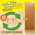 ドア オーダー 室内ドア対応 木製建具ドア(ds-004)フラットタイプ