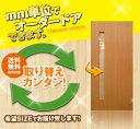 ドア 開き オーダー建具 室内ドア対応 木製建具ドア(ds-006)