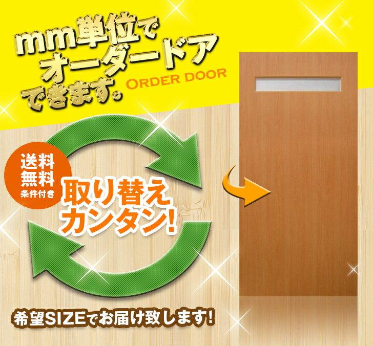 オーダー建具 室内ドア対応 木製建具ドア(dm-015)思いを形に!表面材カラーお選び頂けます。高さ 幅 厚みお選び下さい。間仕切り 板戸 ドア 建具 ドア フラッシュ オーダー リフォーム 片開き 軸扉 扉 DOOR