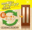 オーダー建具 室内ドア対応 木製建具ドア(ds-021)【送料無料】