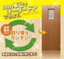 オーダー建具 室内ドア対応 木製建具ドア(ds-029)