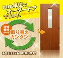 オーダー建具 室内ドア対応 木製建具ドア(ds-044)
