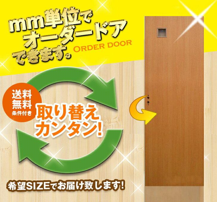 オーダー建具 室内ドア対応 木製建具ドア(dm-005)思いを形に!表面材カラーお選び頂けます。高さ 幅 厚みお選び下さい。間仕切り 板戸 ドア 建具 ドア フラッシュ オーダー リフォーム 片開き 軸扉 扉 DOOR