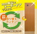オーダー建具 室内ドア対応 木製建具ドア(dm-005)