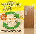 オーダー建具 室内ドア対応 木製建具ドア(drl-022)【送料無料】