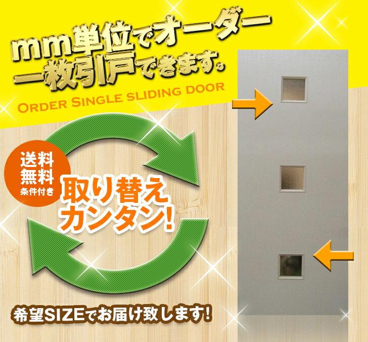 オーダー建具 室内対応 一枚引戸 木製建具(ks-018)【送料無料】
