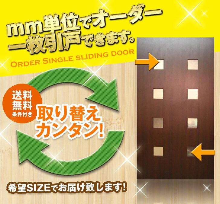 オーダー建具 室内対応 一枚引戸 木製建具(ks...の商品画像