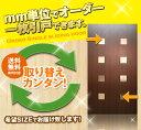 オーダー建具 室内対応 一枚引戸 木製建具(ks-020)【送料無料】