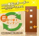 オーダー建具 室内対応 一枚引戸 木製建具(ks-019)【送料無料】