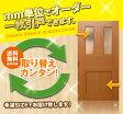 オーダー建具 室内対応 一枚引戸 木製建具(ks-023)【送料無料】