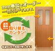 オーダー建具 室内対応 一枚引戸 木製建具(ks-045)【送料無料】
