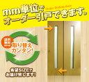 引き戸 オーダー 建具 室内対応 二枚 引き戸 スライド 木製建具 2枚価格(hs-001)【送料無料】スライド式 引き違い 引戸 間仕切り 板戸 ドア 建具 オーダー リフォーム 引き戸 色お選びいただけます。