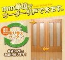 引き戸 オーダー 建具 室内対応 二枚 引き戸 スライド 木製建具 2枚価格(hs-003)【送料無料】スライド式 引き違い 引戸 間仕切り 板戸 ドア 建具 オーダー リフォーム 引き戸 色お選びいただけます。