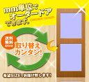 オーダー建具 室内ドア対応 木製建具ドア(ds-049)【送料無料】 間仕切り 板戸 ドア 建具 オーダー リフォーム 片開き 軸扉 扉 表面材カラーお選びいただけます