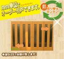 引き戸 オーダー 建具 室内対応 四枚引き戸 四枚建 スライド 木製建具 4枚価格(hm4-003)【送料無料】スライド式 引き違い 引戸 間仕切り 板戸 ドア 建具 オーダー リフォーム 引き戸 表面材カラー色お選びいただけます。