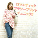 フラワープリント長袖チュニック トップス 花柄 カットソー 【最安値に挑戦】