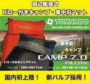 キャンプ・車中泊マット キャンプには欠かせない 新世代ピロー付キャンプ・車中泊マットTORNADO CAMP7.0 カラー2色 車中泊マットとしても最適 車中泊