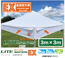 イベント用テント イベントテント Free-Rise LITEシリーズ3m×3m 拡張型天幕仕様(EXタイプ)【送料無料】 タープテントより頑丈 タープとは構造が違います スポーツ 熱中症対策 卒業記念 運動会 お祭り イベントブースなどに