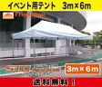 イベント用テント 集会用テント イベント テント フリーライズ STDシリーズ(アルミ) 3m×6m (カラー4色)【送料無料】【セール中】
