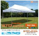イベント用テント 集会用テント イベント テント フリーライズ 簡単ワンタッチ式テント STDシリー