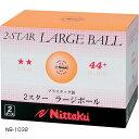 ニッタク Nittaku メンズ レディース 卓球 ボール ピン球 ラージボール ラージ44ミリ 練習球 ラージボール 2スタープラ44 2ダース 24球 NB-1032